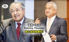 【能屈能伸的首相】敦马和总检察长说了一句话,如打入强心针让Tommy Thomas敢敢对付政府官员?!