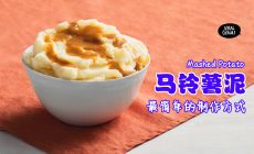 【简单教学】达人教你做『Mashed Potato』简单健康, 还不用特地去买!