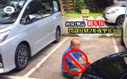 【肉身霸车位是犯法的!】大马皇家警察公告「以身躯或物品霸Parking」将罚款2千或坐牢6个月!