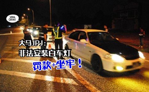 【改装车的人小心!】大马JPJ:安装HID LIGHT或『这种灯』罚款RM4000! 坐牢12个月!