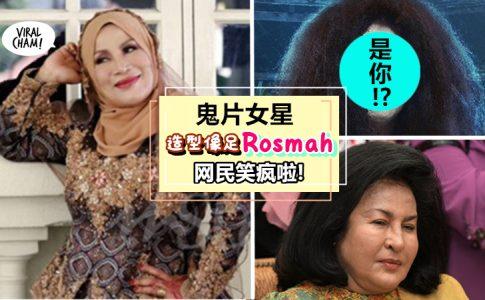 【出场费多少哦!?】本地鬼片Kak Limah大爆红! 因为女鬼发型和『前首相夫人相似度』高达100%!