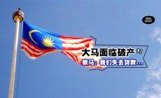 【大马要破产了?】首相敦马哈迪表示『1兆国债还不了』我国有危机!! 网友: 都是前朝政府…