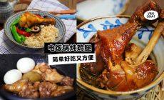 【超省事の电饭锅炖鸡腿】超简单懒人料理,鸡肉鲜嫩又入味,不会下厨也会做的家常菜!