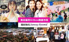 【曼谷最夯Artbox旋风登大马!】一次过给你美食🍡购物🛍️拍照📸好地方,保证让你Chill得不想回家🍹🎶就在Sunway Pyramid!