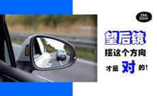 【很多人都错了!】专家告诉你, 汽车望后镜『要这样调整才正确』🚗 不然后果比死还惨!!