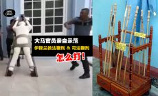【原来大马鞭刑是这样的!!】大马官员亲自示范『伊斯兰教法鞭刑 vs 司法鞭刑』现场影片曝光!!
