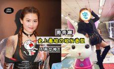 【史上最短!】性感女神周秀娜舍去飘逸长发「最新短发Look」让网民惊艳:好像变了一个人啊!