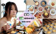【Puchong必拍照打卡的咖啡厅】环境舒适优美,甜品颜值高还超yummy❤️回头率百分百啊!
