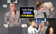 【女神真的很崩溃!】高层都知道她天天被性侵,Lady Gaga台上爆哭:没有一个人愿意帮我!
