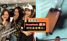 【王君馨Powerbank爆炸!?】大量黑烟烧了起来惊现画面曝光!在一旁的卫兰&钟舒漫都吓惨…….