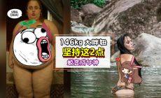 【减肥女孩要坚持!】146kg大胖妞狂甩89kg! 蜕变成前凸后翘 '90万人女神' 原来就靠『坚持这2点』…