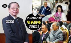 【希盟国阵差很大】大马政治人物「手表价钱大比拼」网民惊呼:Rosmah的表可以买双层排屋!