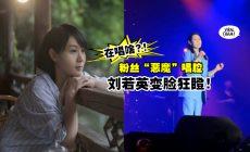 【刘若英都要翻白眼!】她在演唱会『被台下粉丝抢唱』笑喷隔壁座位!! 网友: 被恶魔摸过的喉咙?