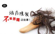 【脱发的人必学】专家教你书上学不到的『治疗脱发小窍门』掌握了, 头发随便脱~ 都不用愁发量!!