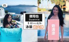 【女人四十一朵花!】43岁混血儿TVB女星『大晒泳装照』🔥'无走钟'好身材超惹火!