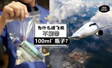 【你知道吗?】为什么搭飞机『不能带超过100ml的液体』, 为什么要脱腰带 & 脱鞋吗? 原因是…