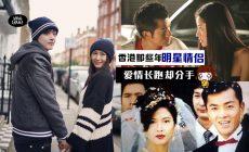 【那些年让人傻眼的分手】香港8对拍拖多年却分手的明星情侣,CP粉丝直接大崩溃,惊动整个中华圈!