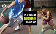 【打篮球的人注意!】20岁男子打球后『尿变可乐色』差点就要去洗肾! 原因竟是…