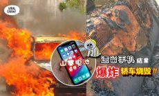 【千万不要放在车上!】iPhone更换『山寨版电池』后遗留在车上, 结果手机爆炸 + 轿车烧毁! 网友呼吁: 不要贪小便宜…
