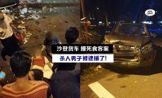 【现场CCTV曝光!】货车猛撞Seri Kembangan美食中心路边档,杀人货卡与司机都找到了!