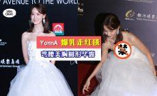 【谷胸谷到要走光?】少女时代YoonA爆乳白纱走红毯, 弯腰一个Move摄影师都Hold不了!
