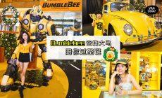 【超巨型Bumblebee空降Atria购物廊】陪你一起度过黄澄澄的圣诞节🎅还有一系列活动等着你喔~⛄