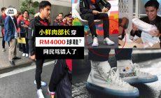 【RM4000球鞋的真相】部长Syed Saddiq一双球鞋引起舌战,林吉祥政治秘书出来打脸网民!