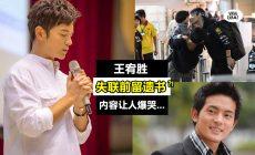 【不想送出的遗嘱…】36岁王宥胜失联前1个月偷瞒蕾妈安排身后事,网民泪崩:你好自私!