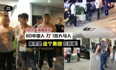 """【中国人真""""团结""""】JB小车祸爆大冲突,60名中国男子打1个大马人!原来这群中国人是这个集团的!"""